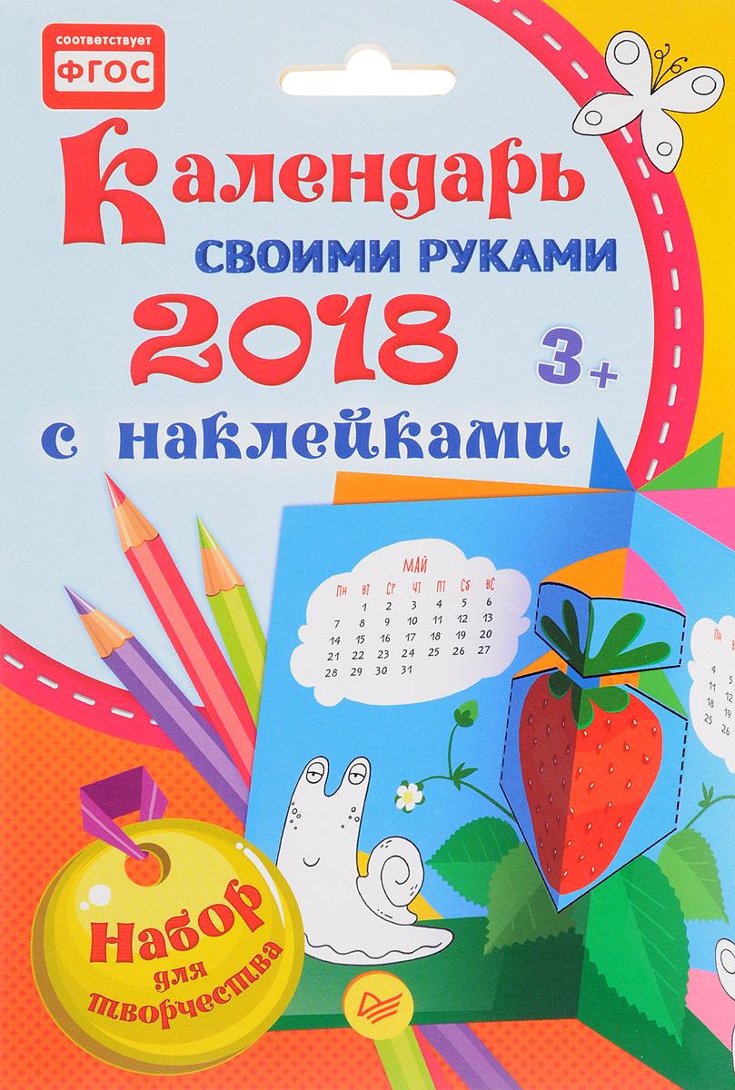 Календарь своими руками 2018. Набор для творчества (+ наклейки) наборы для вышивания сделай своими руками набор для творчества на воздушном шаре