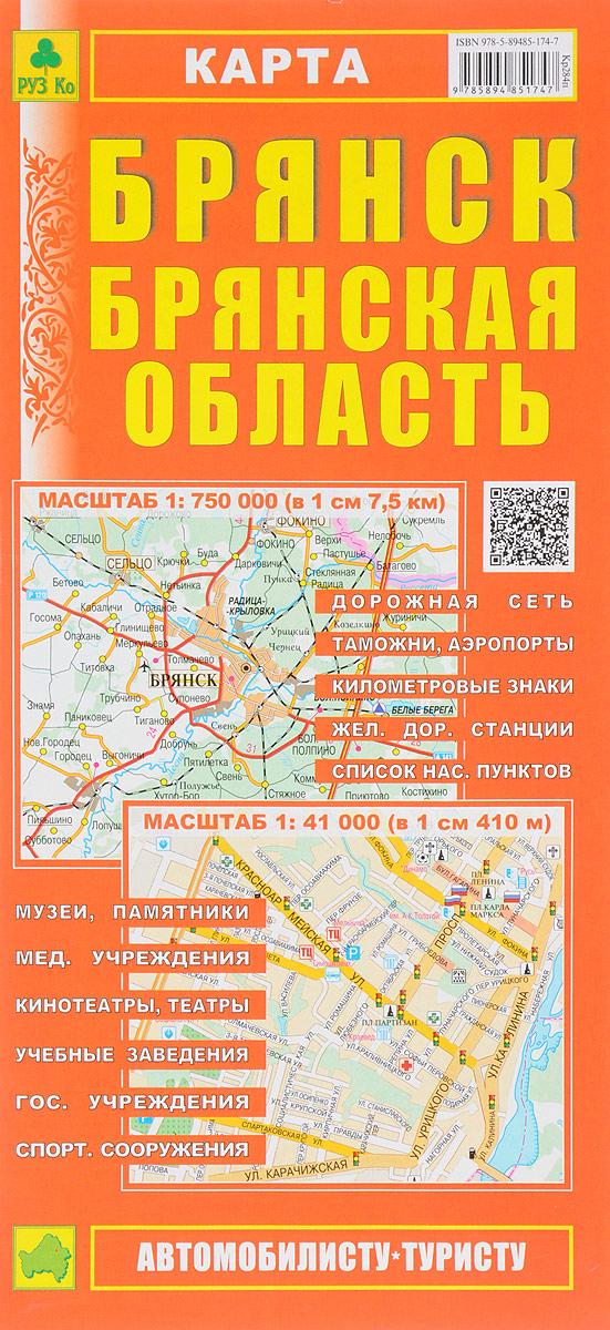 Брянск. Брянская область. Карта дорожная карта шоураннера