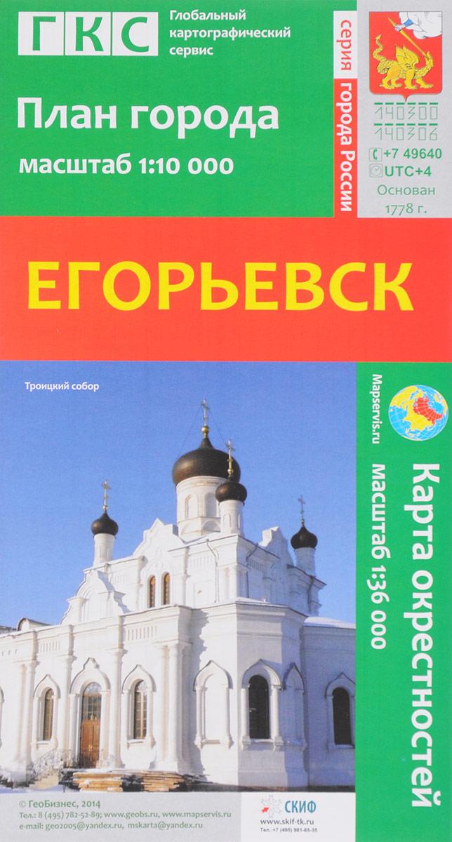 Егорьевск. План города. Карта окрестностей тарифный план