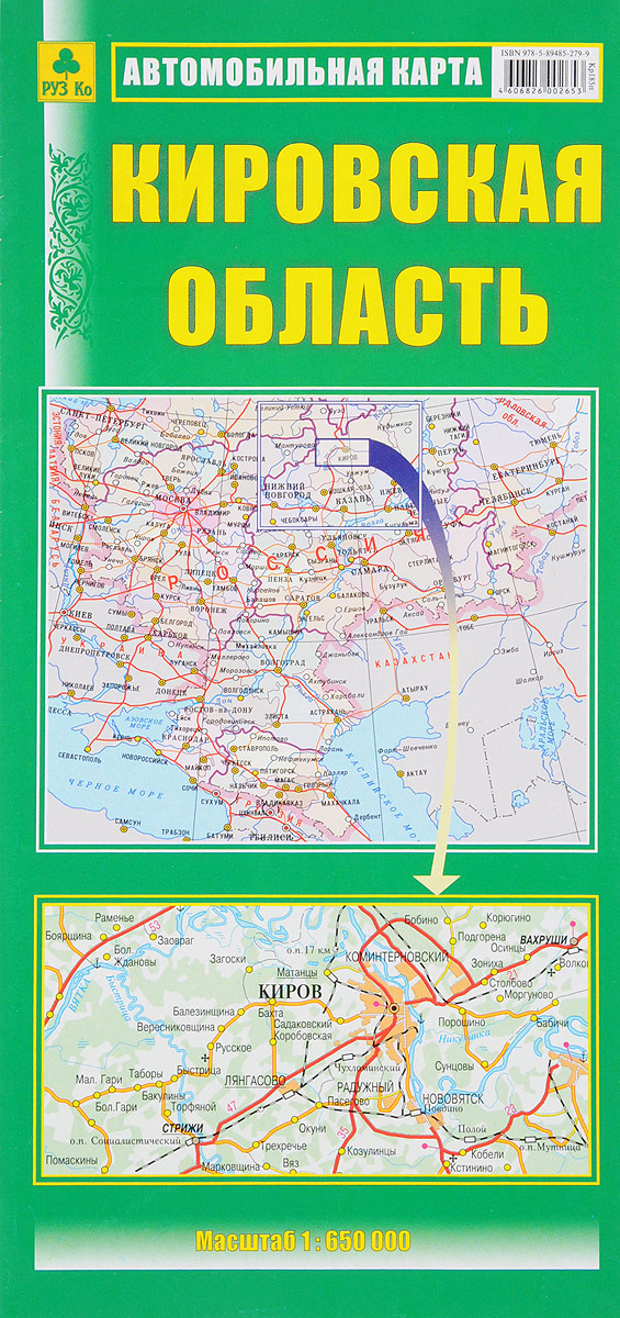 Кировская область. Автомобильная карта псков псковская область автомобильная карта