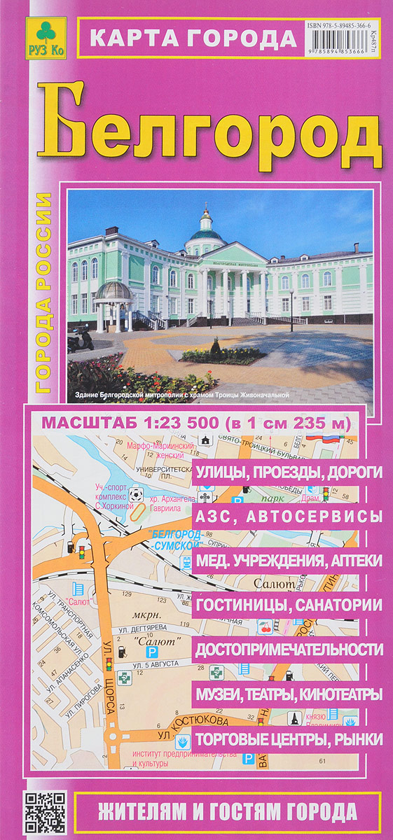 Белгород. Карта города щелково план города карта окрестностей