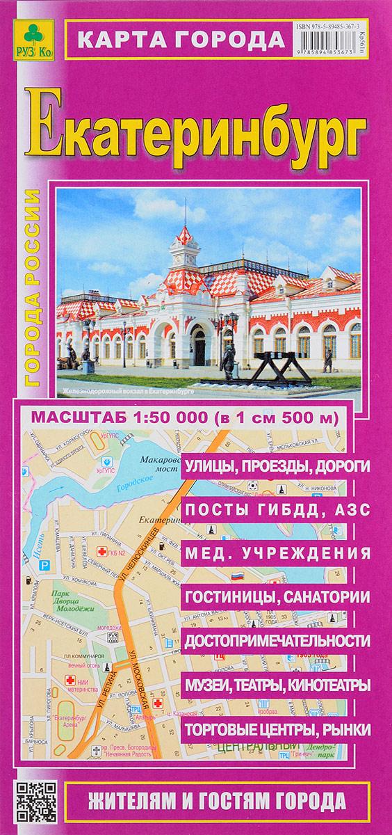 Екатеринбург. Карта города альфа индастриз интернет магазин екатеринбург
