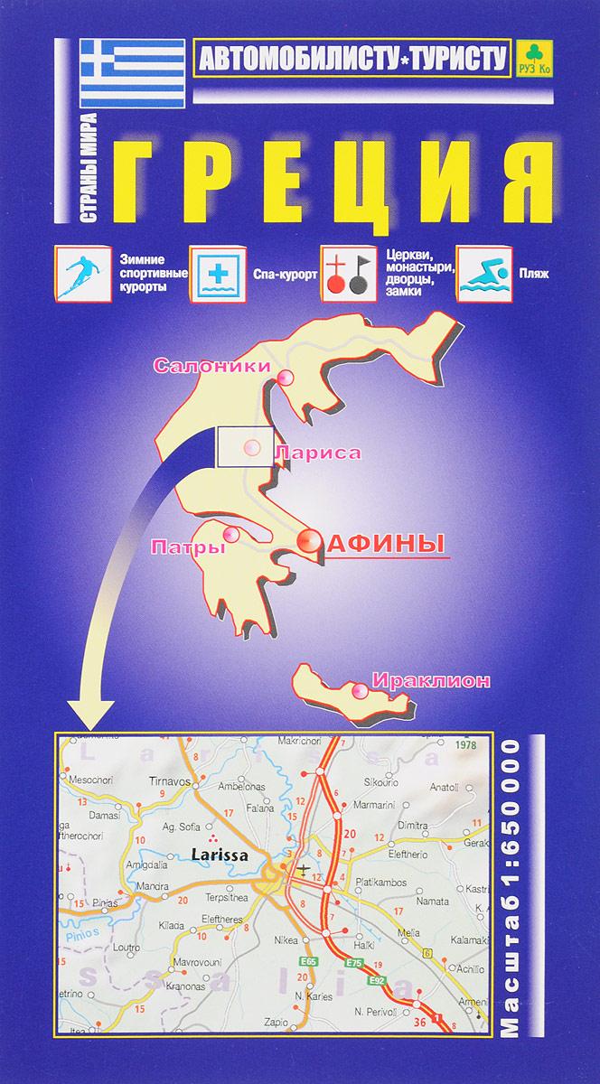 Греция. Автомобильная карта краснодар краснодарский край автомобильная карта