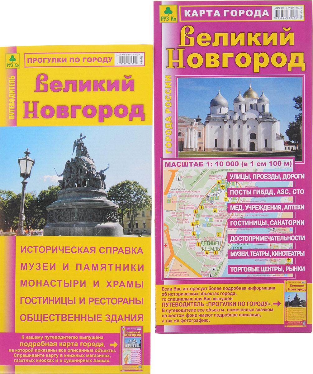 Великий Новгород. Карта города. Путеводитель (комплект из 2 карт)