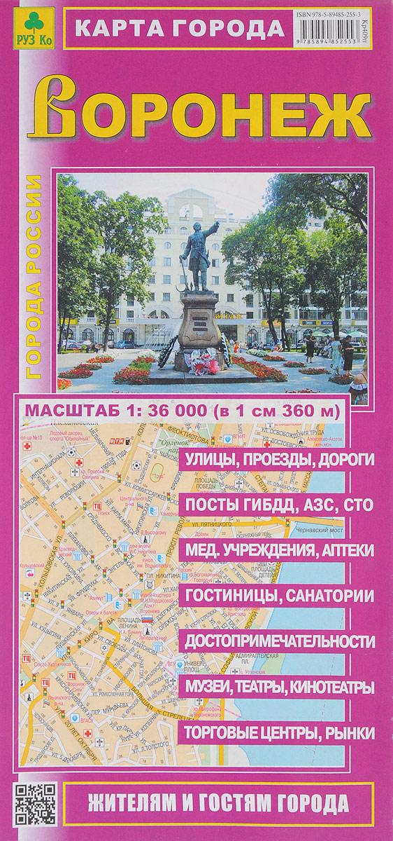 Воронеж. Карта города мытищи план города карта окрестностей