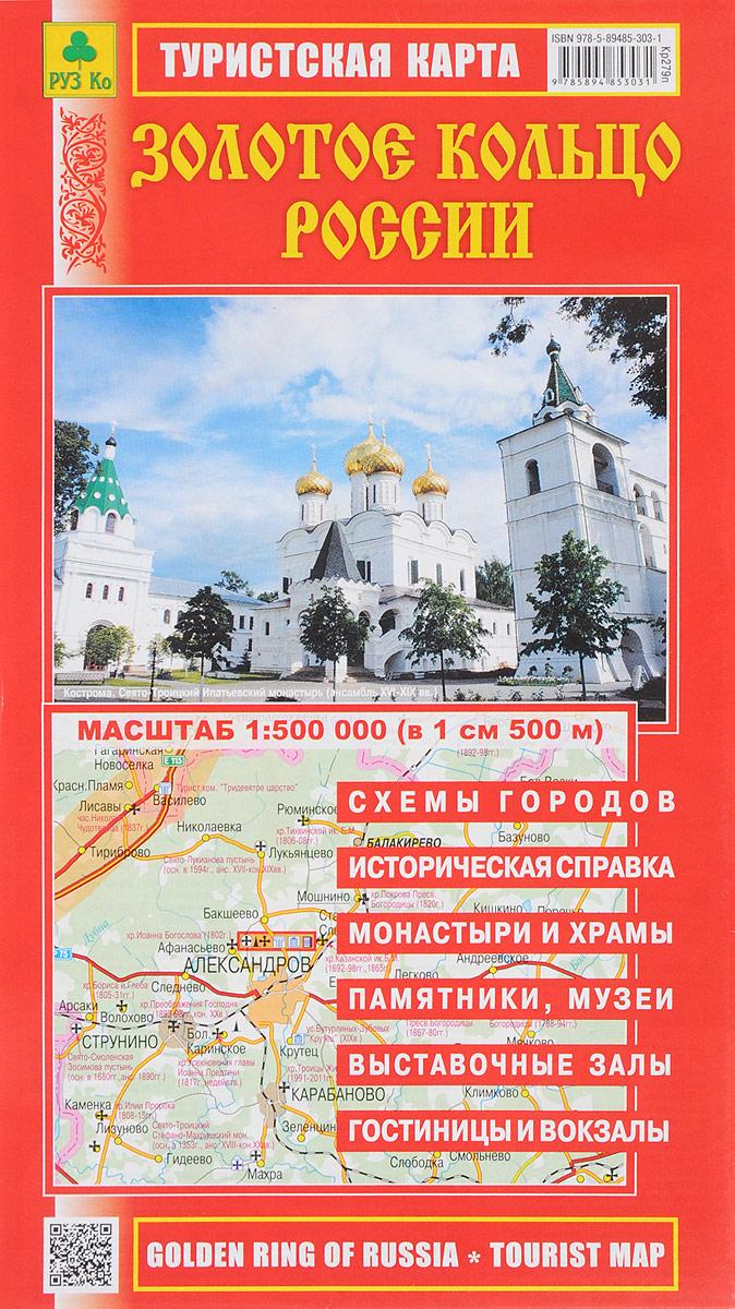 Золотое кольцо России. Туристская карта золотое кольцо россии