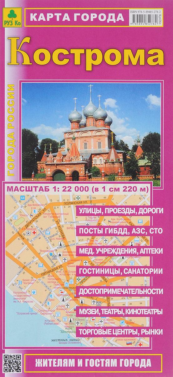 Кострома. Карта города кострома настенная карта