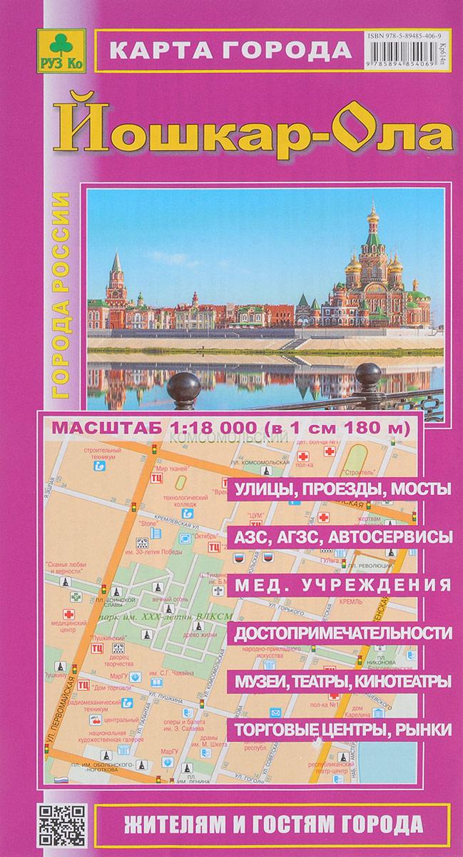 Йошкар-Ола. Карта города щелково план города карта окрестностей