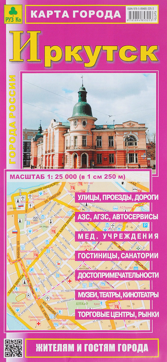Иркутск. Карта города растворитель марки р 4 иркутск