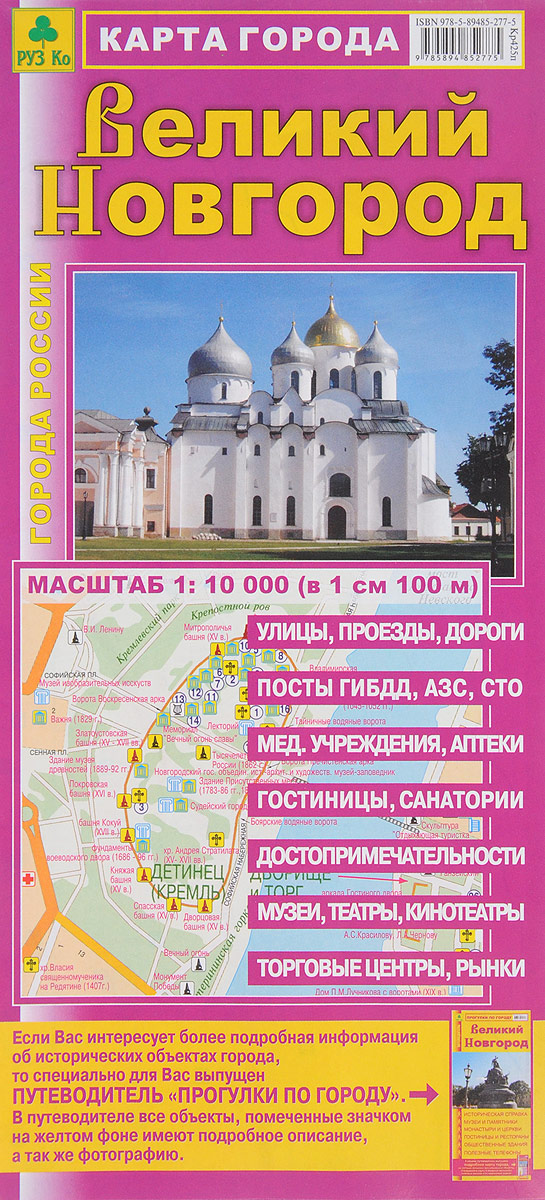 Великий Новгород. Карта города туристическая и автодорожная карта великий новгород и пригороды