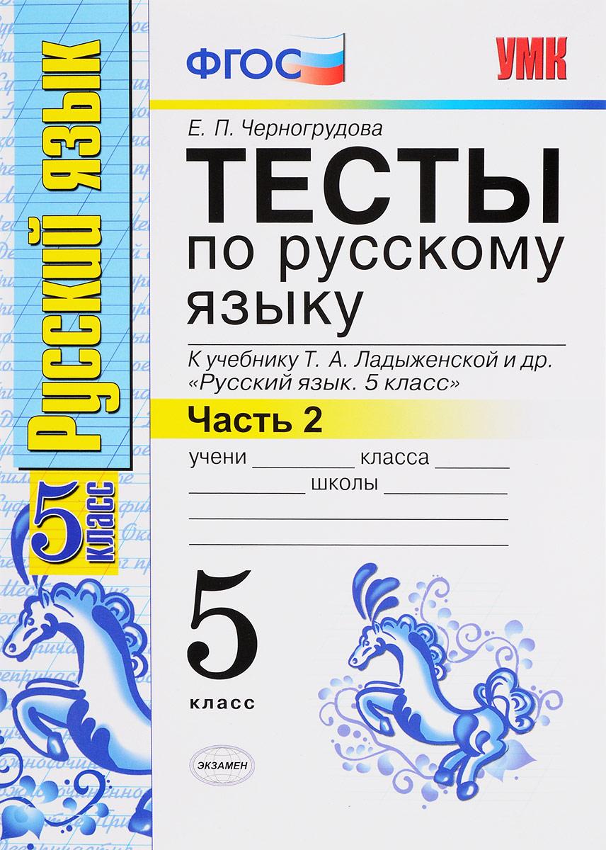 Русский язык. 5 класс. Тесты. К учебнику Т. А. Ладыженской и др. В 2 частях. Часть 2