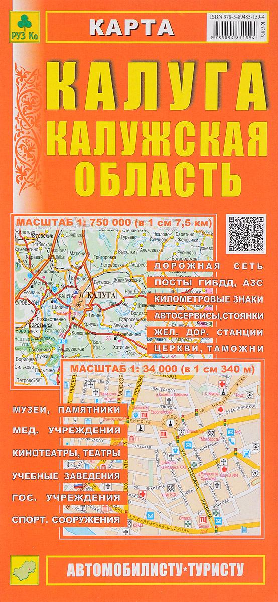 Калуга. Калужская область. Карта санкт петербург центр города карта города масштаб 1 20 000 в 1см 200м
