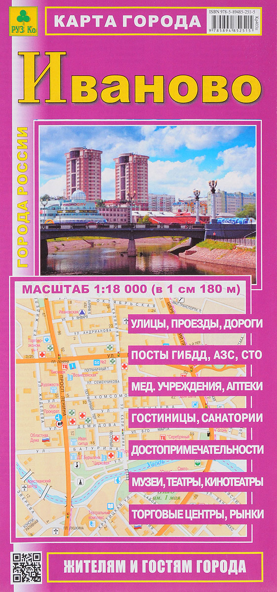 Иваново. Карта города щелково план города карта окрестностей