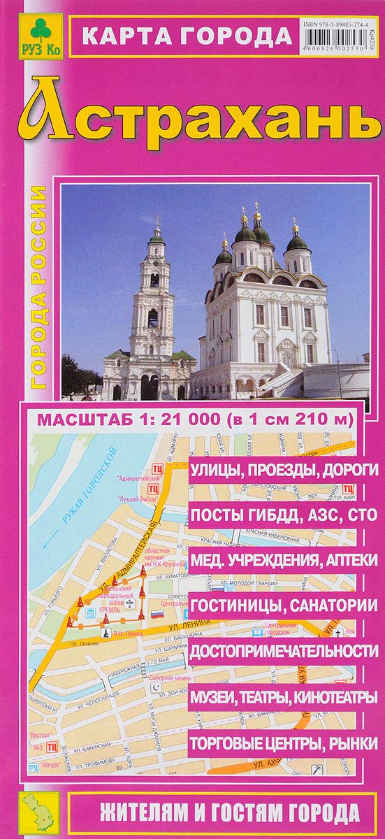 Астрахань. Карта города gps навигатор dunobil clio 5 0