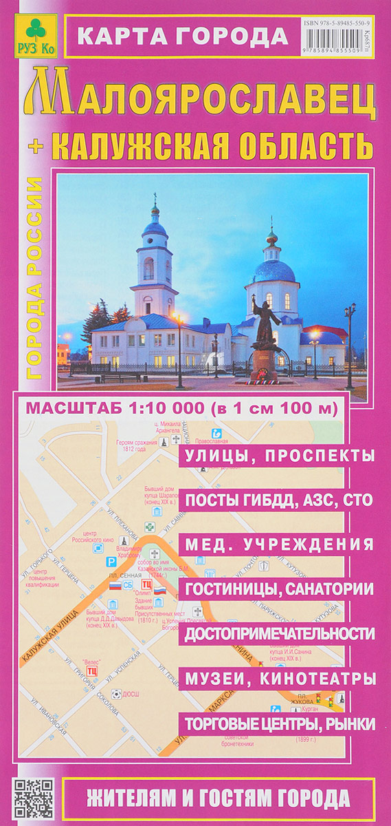 Малоярославец. Калужская область. Карта города щелково план города карта окрестностей