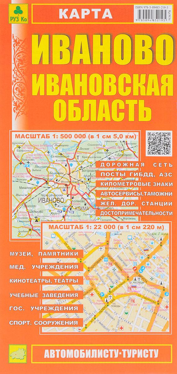 Иваново. Ивановская область. Карта лонгслив printio ивановская область иваново