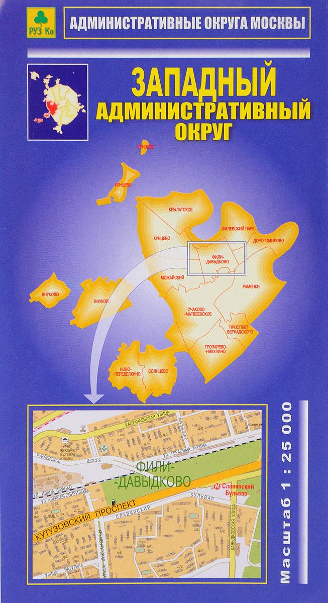 Западный административный округ. Административные округа Москвы. Карта карта центрального административного округа москвы