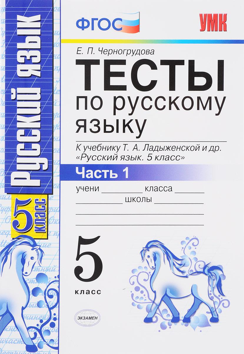 Русский язык. 5 класс. Тесты. В 2 частях. Часть 1. К учебнику Т. А. Ладыженской и др.