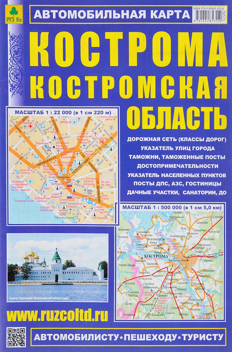 Кострома. Костромская область. Автомобильная карта