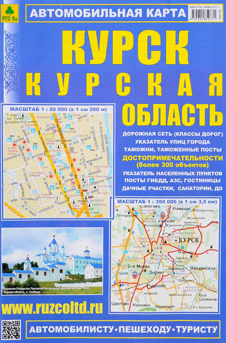 Курск. Курская область. Автомобильная карта краснодар краснодарский край автомобильная карта
