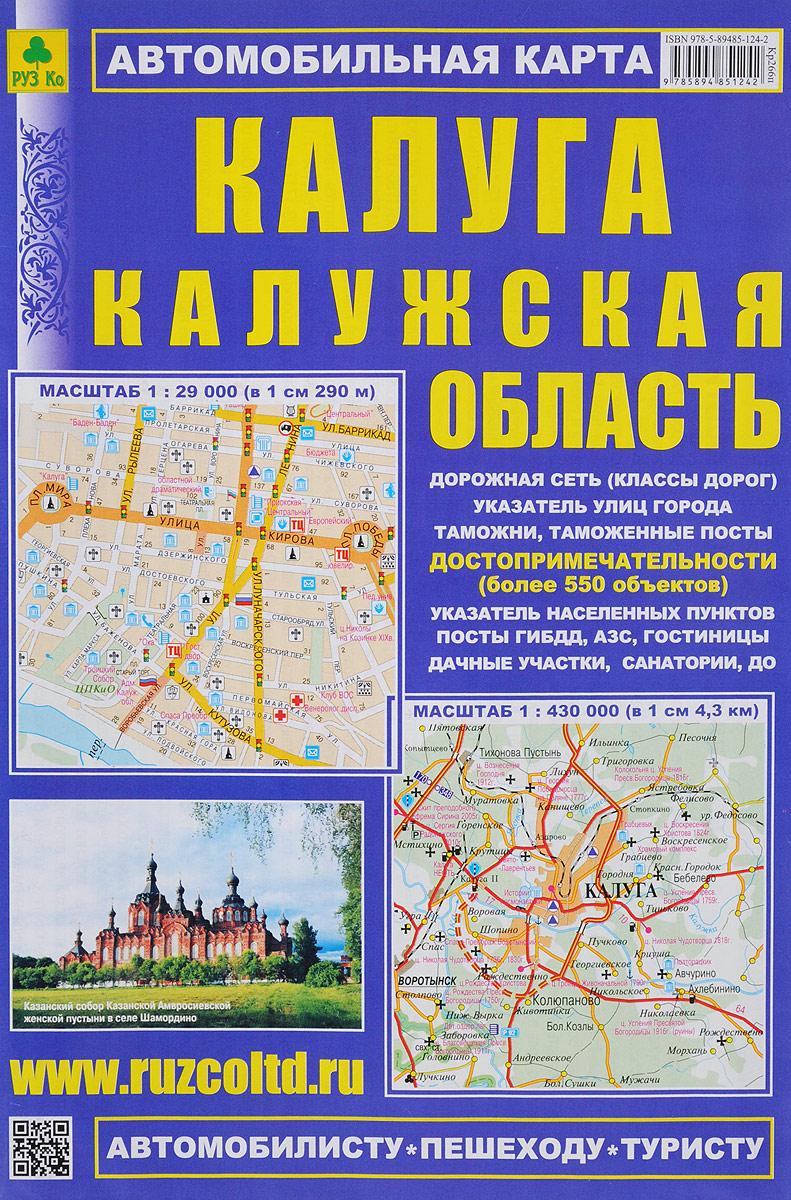 Калуга. Калужская область. Автомобильная карта краснодар краснодарский край автомобильная карта