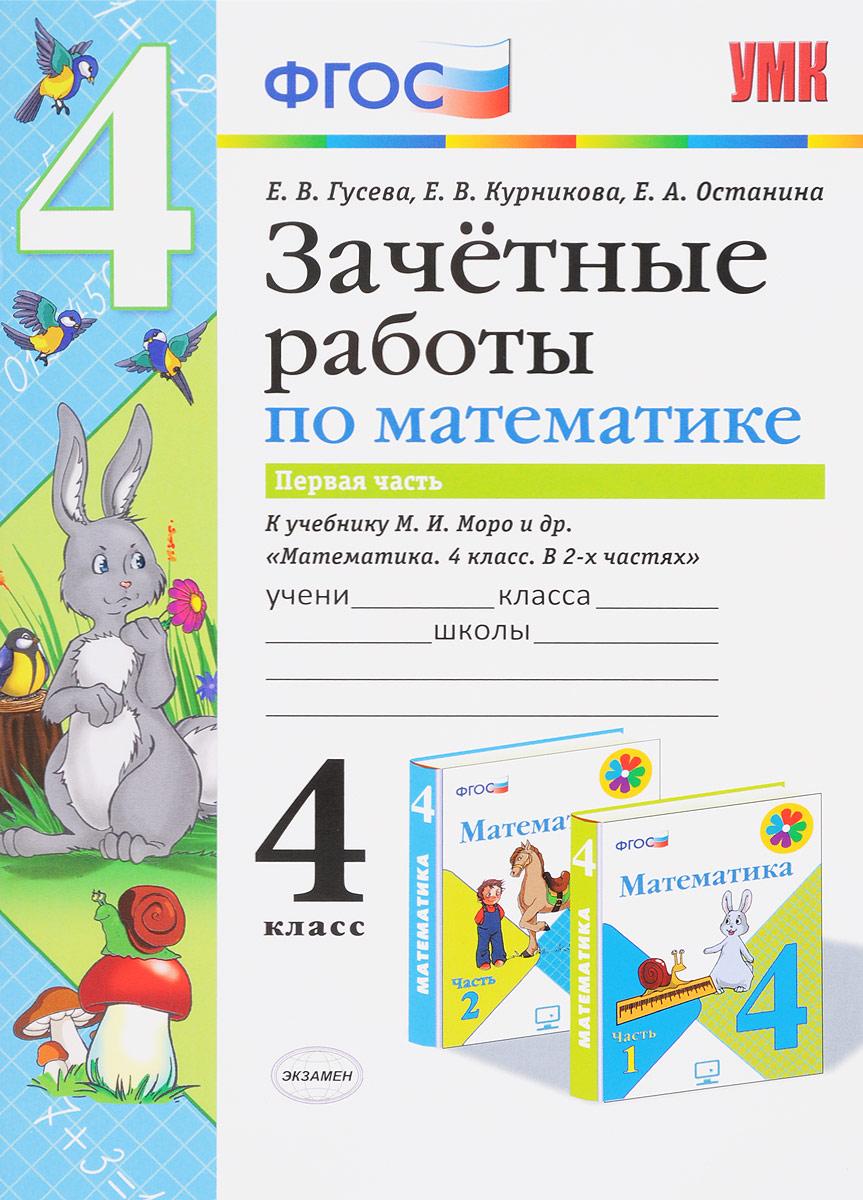 Математика. 4 класс. Зачетные работы. В 2 частях. Часть 1. К учебнику М. И. Моро и др.
