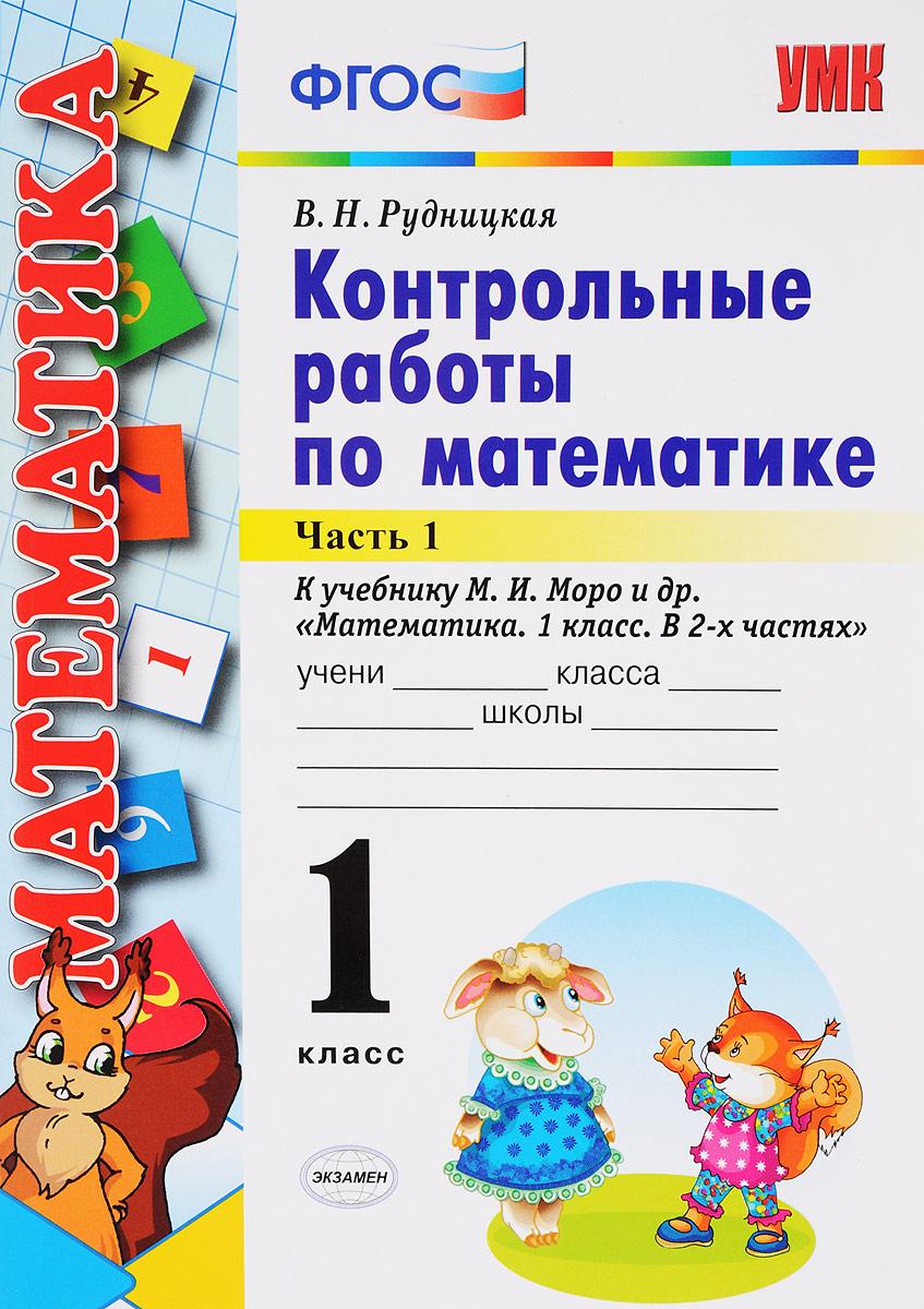 Математика. 1 класс. Контрольные работы. В 2 частях. Часть 1. К учебнику М. И. Моро и др.