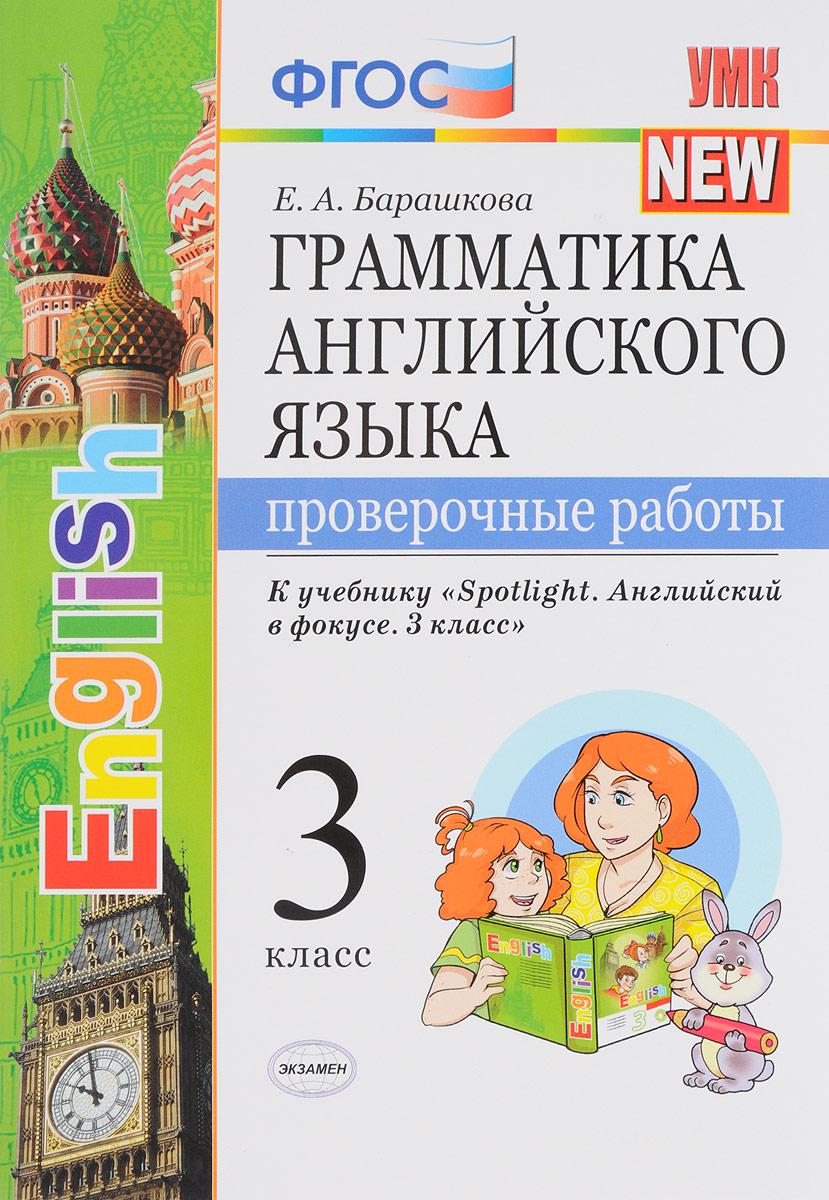 Английский язык. 3 класс. Грамматика.  Проверочные работы. К учебнику Н. И. Быковой и др.