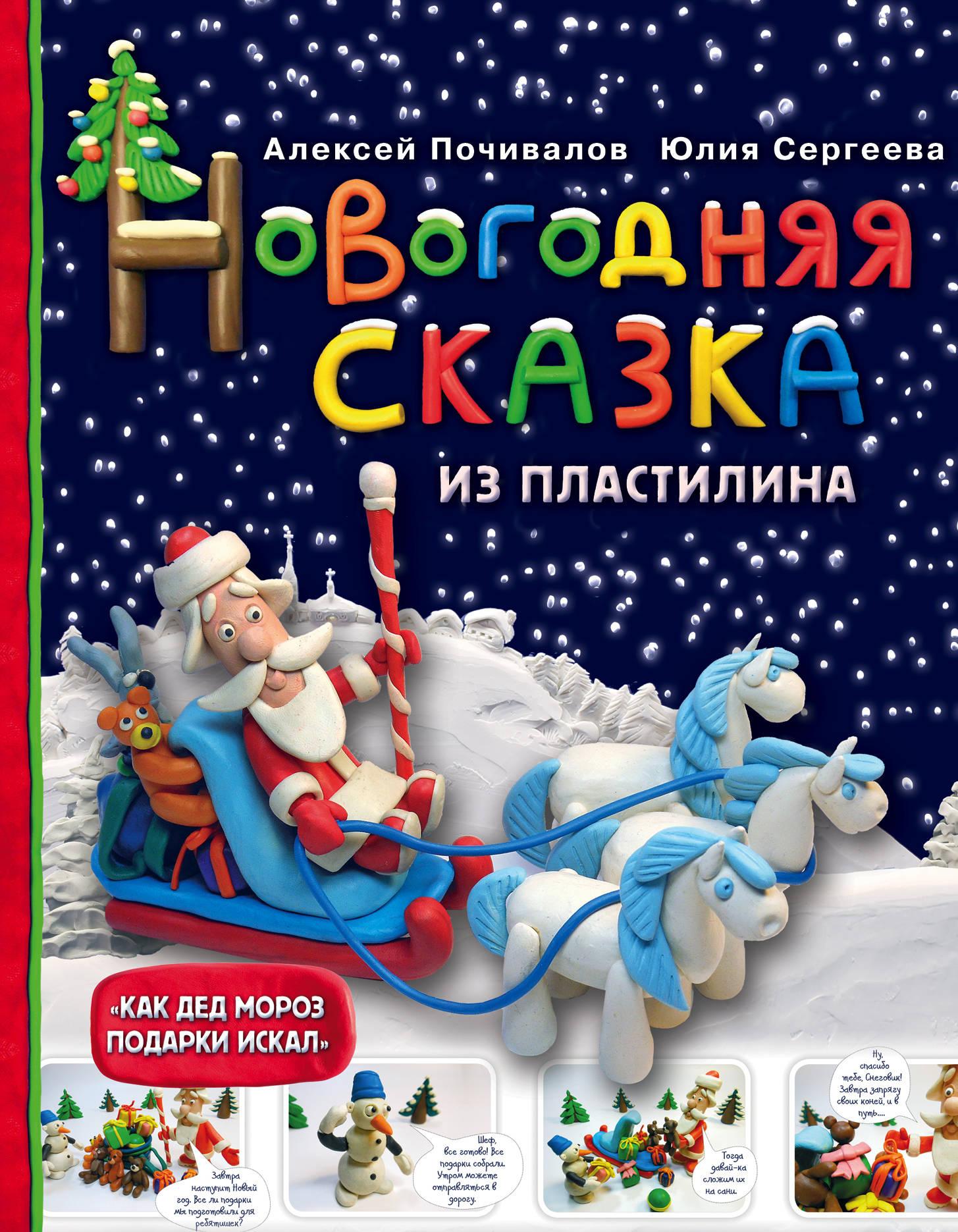 Почивалов Алексей Викторович Новогодняя сказка из пластилина