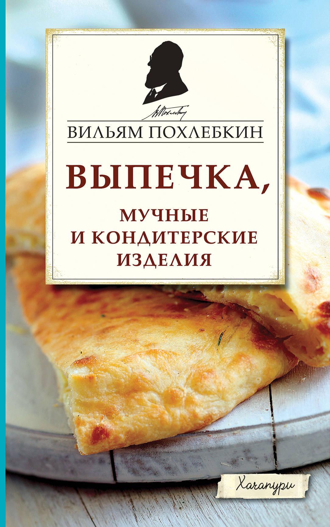 Вильям Похлебкин Выпечка, мучные и кондитерские изделия кондитерские изделия