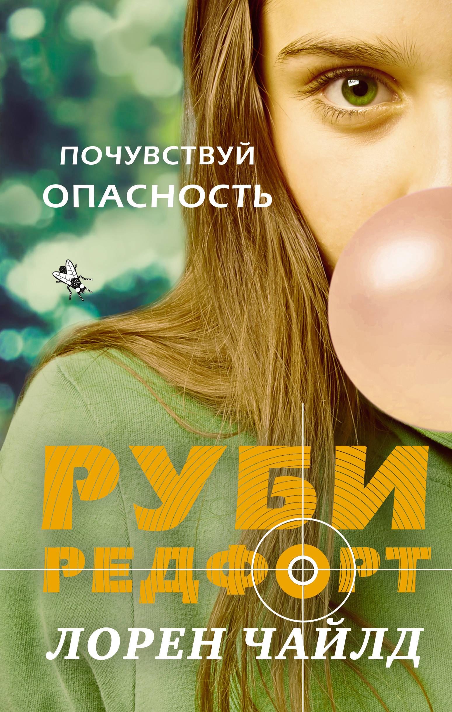 Чайлд Лорен Почувствуй опасность книги эксмо почувствуй опасность