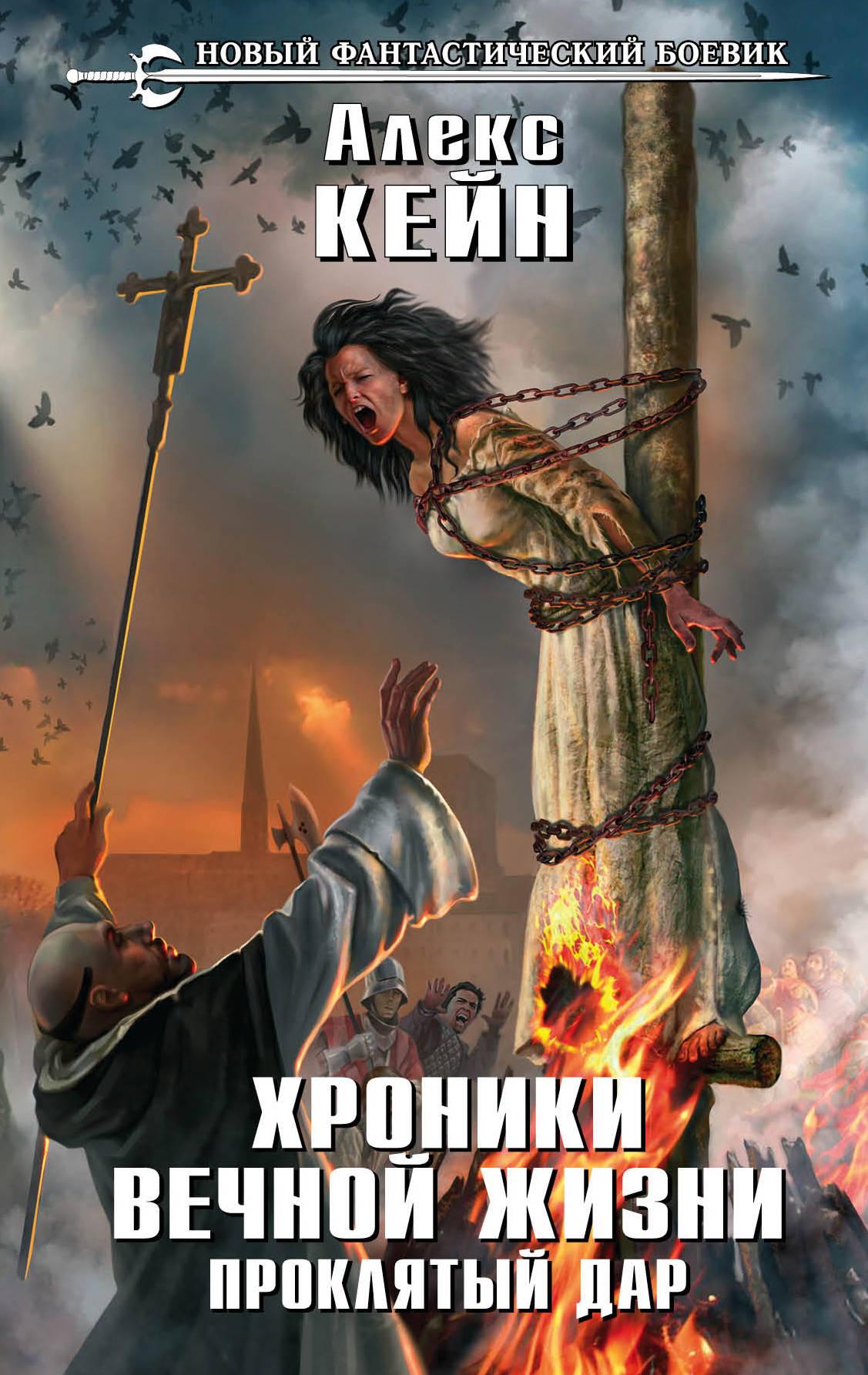 Алекс Кейн Хроники вечной жизни. Проклятый дар с б морозов тайна вечной жизни