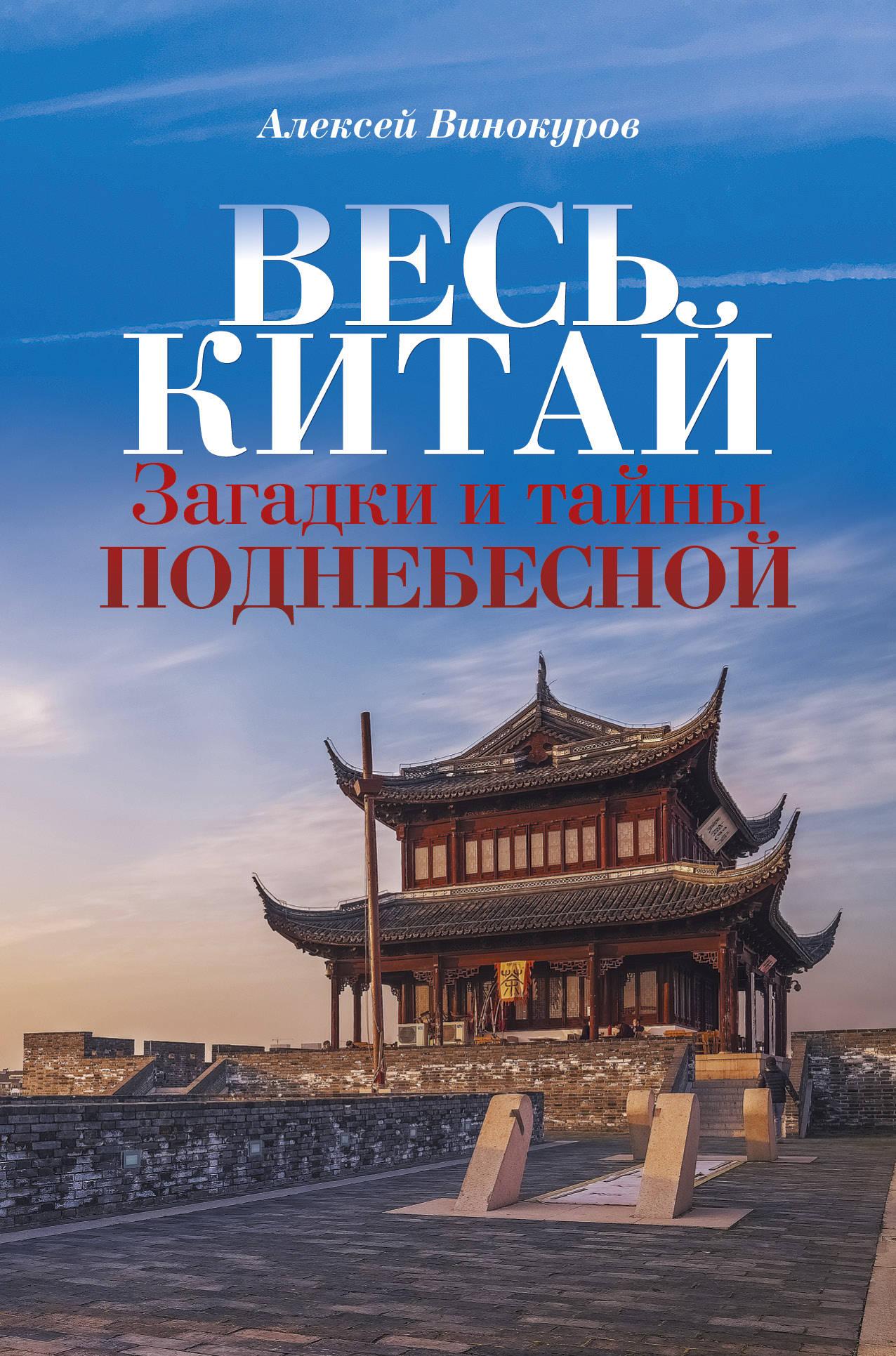 Алексей Винокуров Весь Китай. Загадки и тайны Поднебесной