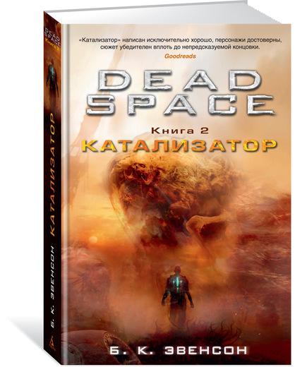 Dead Space.  Книга 2.  Катализатор Йенси окончил школу и стал пилотом, Иштван надолго пропал из его поля...
