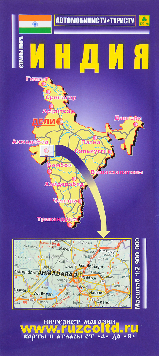 Индия. Складная карта