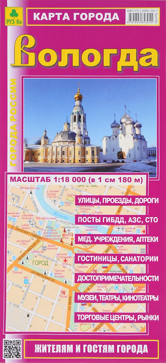 Вологда. Карта города щелково план города карта окрестностей