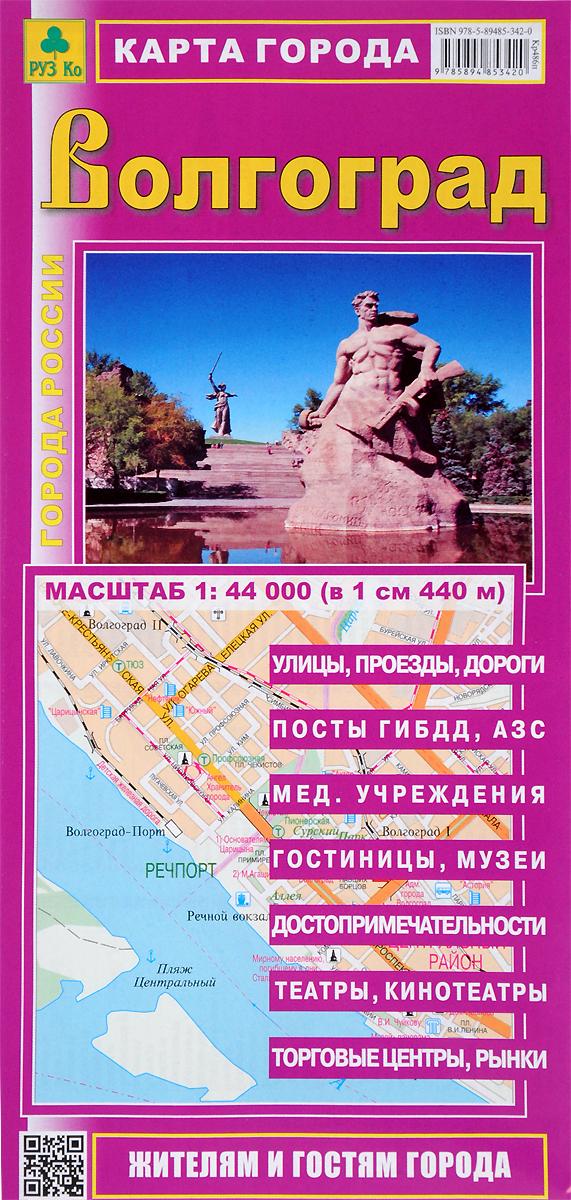 Волгоград. Карта города щелково план города карта окрестностей