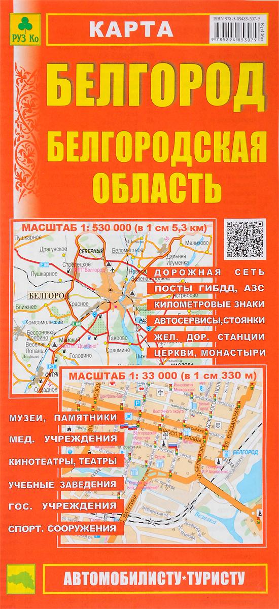 Белгород. Белгородская область. Карта белгород карта города