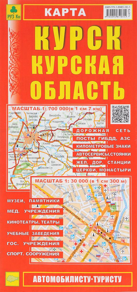 Курск. Курская область. Карта