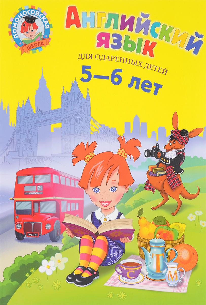 Т. В. Крижановская Английский язык. Для детей 5-6 лет т в крижановская английский язык для детей 4 5 лет часть 2