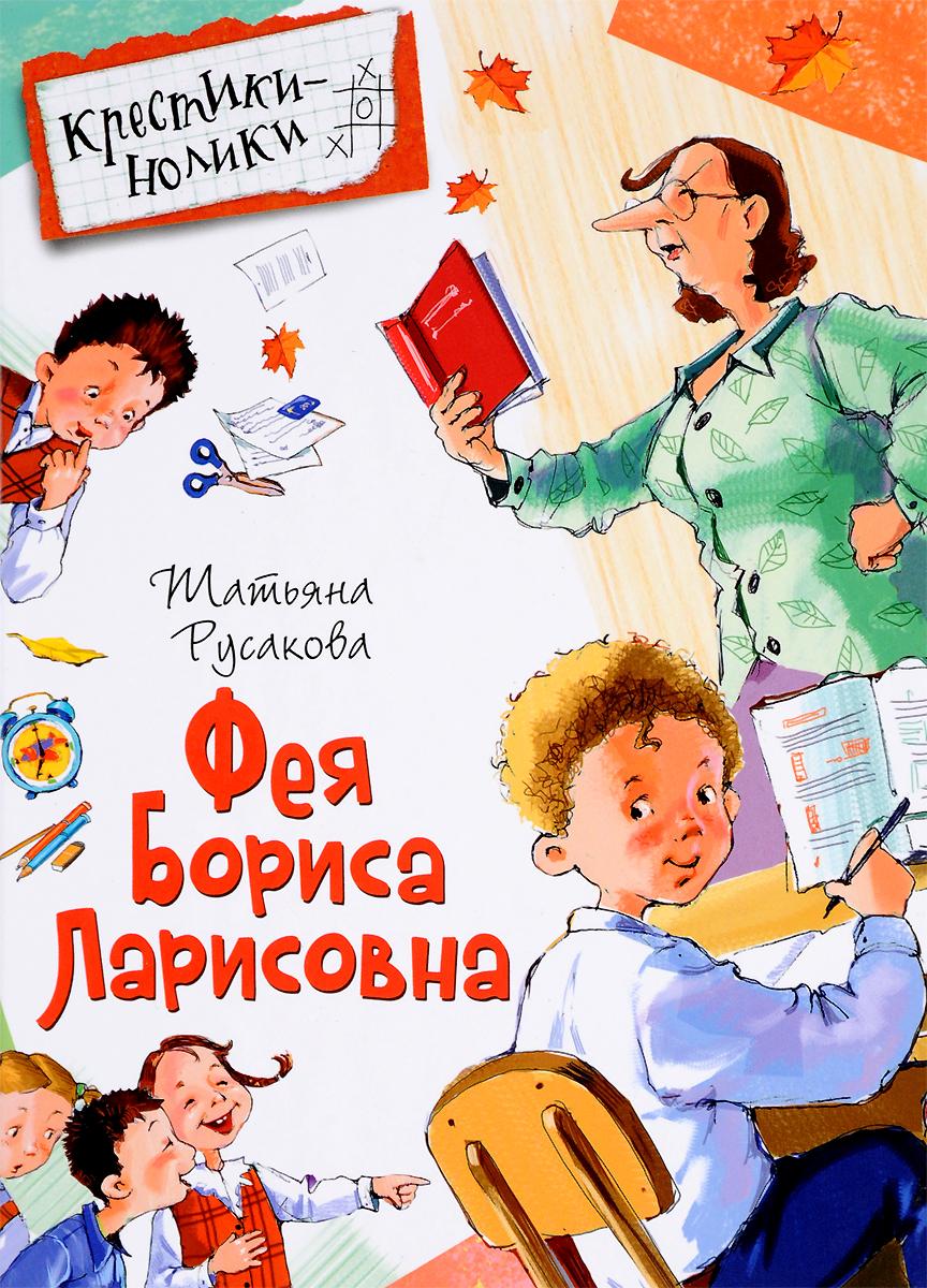 Татьяна Русакова Фея Бориса Ларисовна ирина шолохова классные и внеклассные истории 4 а