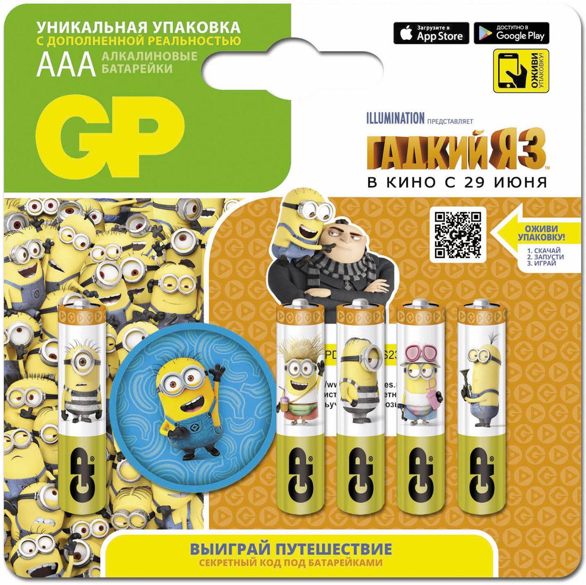 Набор алкалиновых батареек GP Batteries, тип ААА, 5 шт + Фишка Миньоны11501Набор алкалиновых батареек GP Batteries прекрасно подходит для увеличивающейся потребности в источниках питания для устройств повседневного использования. Батарейки имеют широкий спектр применения, который подходит для потребителей всех возрастов. В комплект входит фишка виртуальной реальности Миньоны. Особенности: Надежный продукт широкого спектра применения, подходящий для потребителей всех возрастов; Увеличенная продолжительность работы;Огромный ассортимент типоразмеров;Длительный срок хранения (до 7 лет).