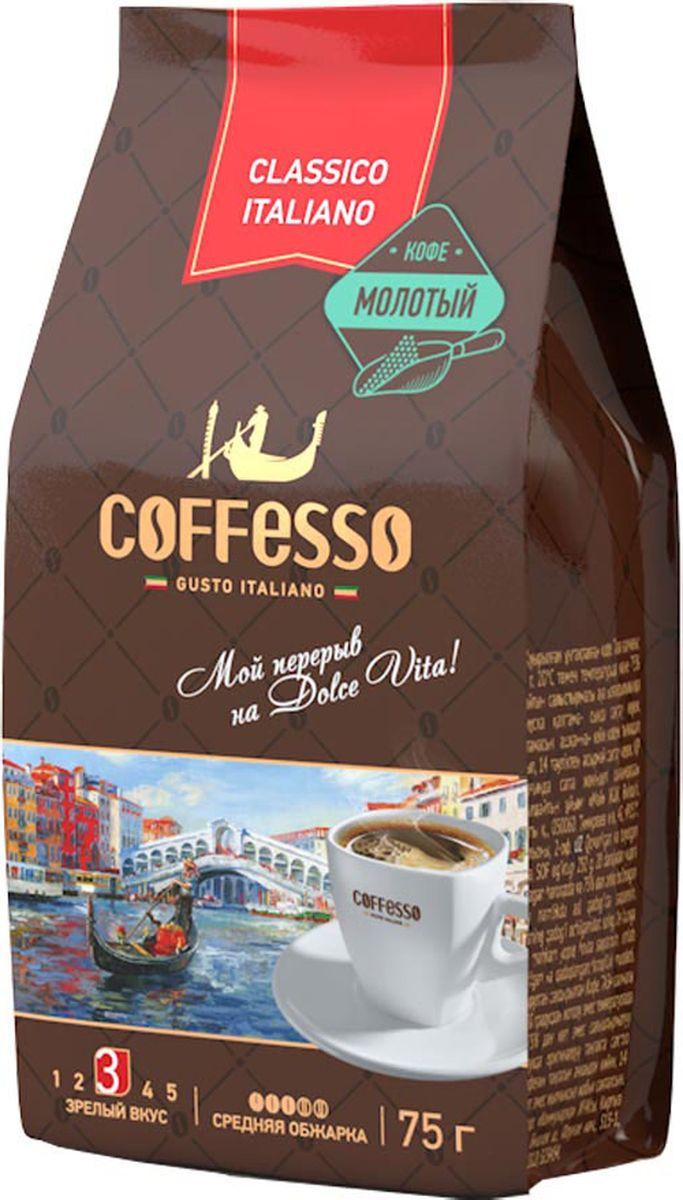 Coffesso Classico Italiano кофе молотый, 75 г100358Глубокий вкус и насыщенный аромат благодаря гармоничному сочетанию отборной арабики и средней обжарки. Кофе с неповторимым вкусом и ароматом, приготовленный по оригинальным итальянским рецептам. Coffesso CLASSICO ITALIANO - кофе для Вашего позитивного перерыва.