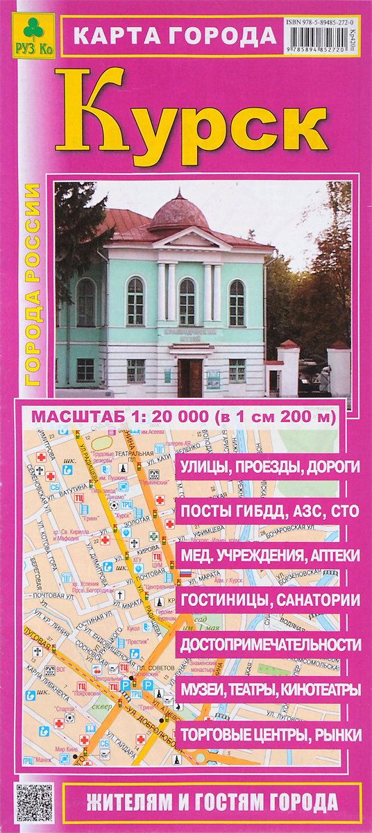 Курск. Карта города санкт петербург центр города карта города масштаб 1 20 000 в 1см 200м