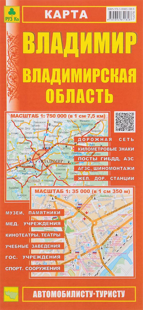 Владимир. Владимирская область. Карта оригинальная карта мира со специальным покрытием с указанием городов