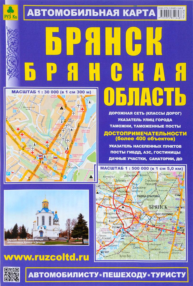 карта со стирающимся слоем эврика план покорения мира в тубусе 64 см х 8 см Брянск. Брянская область. Автомобильная карта