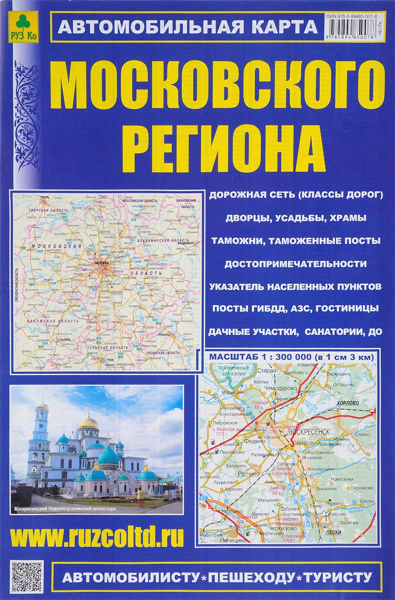 Автомобильная карта Московского региона краснодар краснодарский край автомобильная карта