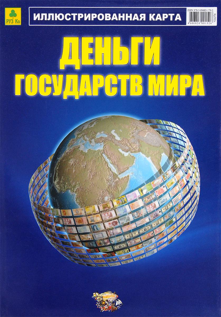 Деньги государств мира. Иллюстрированная карта 17 фокусов с монетами и купюрами