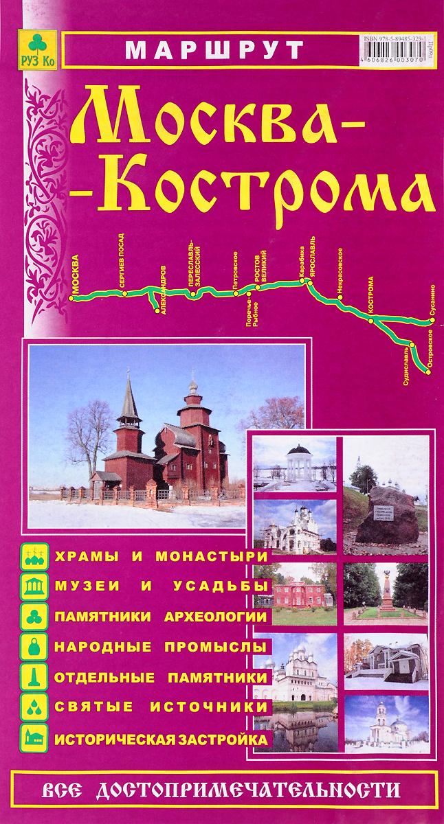 Маршрут Москва-Кострома. Путеводитель цена