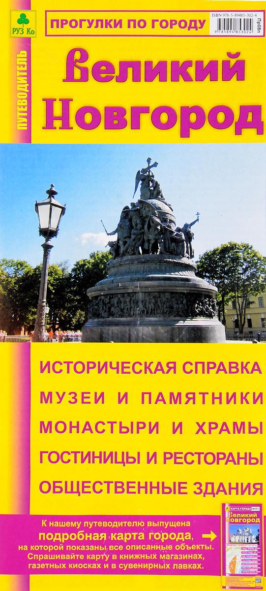 Великий Новгород. Путеводитель голомолзин е великий новгород тверь клин вышний волочек валдай бологое